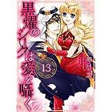 黒燿のシークは愛を囁く 13 【電子限定特典ペーパー付き】 (ネクストFコミックス)