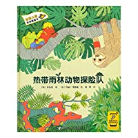 Banana rocket science comic book: rainforest animals expedition(Chinese Edition)