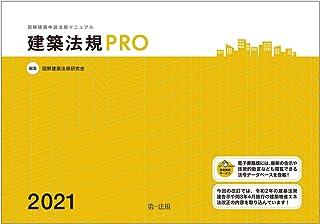 建築法規PRO2021 図解建築申請法規マニュアル