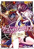ゲーム オブ ファミリア-家族戦記- 07 (ドラゴンコミックスエイジ)