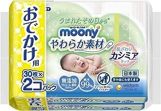 【おしりふき 】ムーニーやわらか素材 純水99% 外出用 60枚(30枚×2)