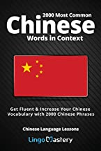 2000 Most Common Chinese Words in Context: Get Fluent & Increase Your Chinese Vocabulary with 2000 Chinese Phrases (Chines...