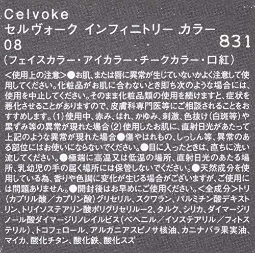 Celvoke(セルヴォーク)インフィニトリーカラー<全9色>08ミステリアスゴールド