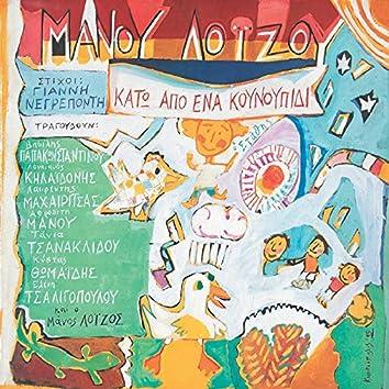 Kato Apo Ena Kounoupidi + Anekdota Demos