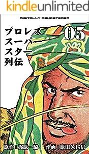プロレススーパースター列伝【デジタルリマスター】 5巻 表紙画像