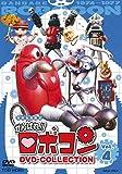 がんばれ!!ロボコン DVD-COLLECTION Vol.4[DUTD-03132][DVD]