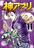 神アプリ 11 (ヤングチャンピオン・コミックス)