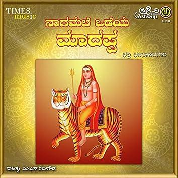 Nagamale Odelya Maadhappa