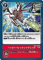 デジモンカードゲーム BT6-095 ハッピーバレットシャワリング (U アンコモン) ブースター ダブルダイヤモンド (BT-06)