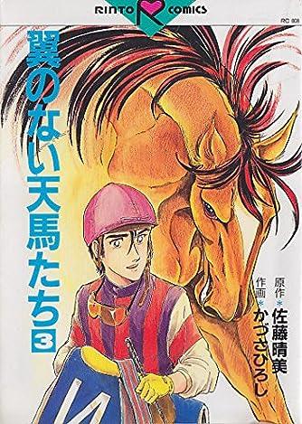 翼のない天馬たち 3 (Rintoコミックス)