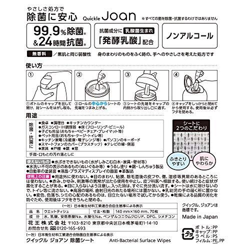 花王『クイックルJoan除菌シート』