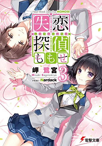 失恋探偵ももせ 第01-03巻 [Heart Break Detective Momose vol 01-03]