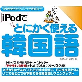 『iPodでとにかく使える韓国語ー日常会話からマニアック表現まで』のカバーアート