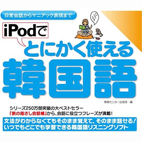 iPodでとにかく使える韓国語ー日常会話からマニアック表現まで | 情報センター出版局:編