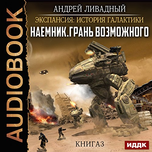 Expansion: History of the Galaxy. Mercenary III [Russian Edition] audiobook cover art