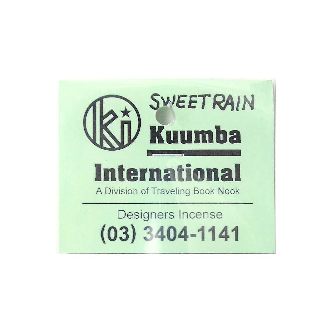 緊張する追放先のことを考えるKUUMBA INTERNATIONAL クンバ インターナショナル incense RegularStick お香