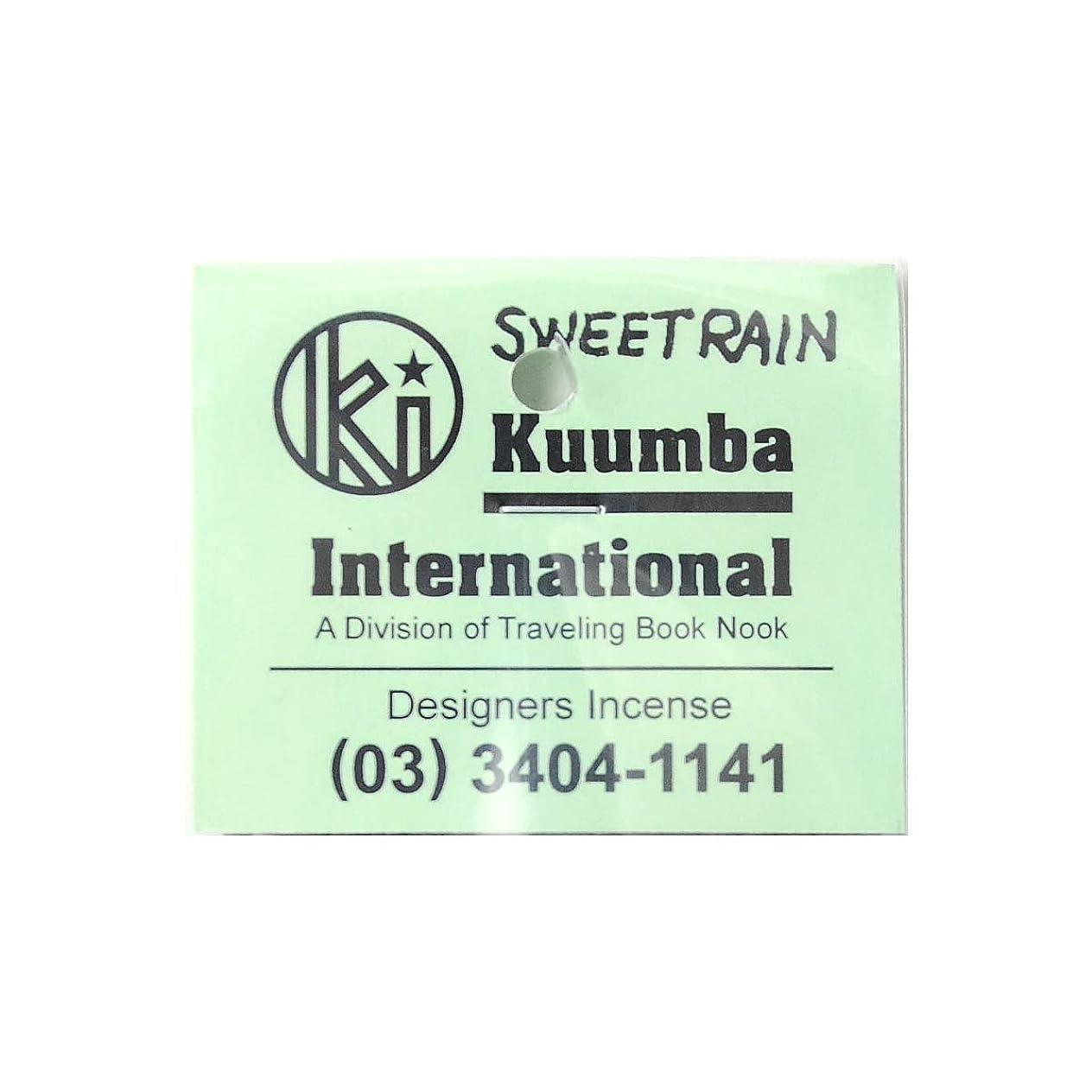 ポルトガル語見せます石KUUMBA INTERNATIONAL クンバ インターナショナル incense RegularStick お香