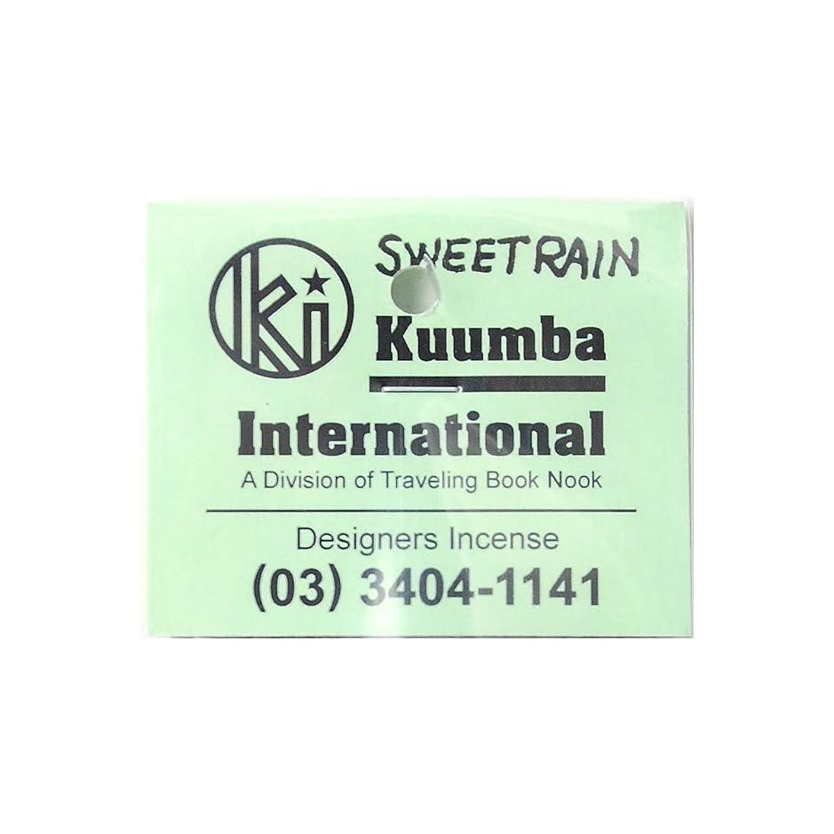 メキシコ故障中挨拶するKUUMBA INTERNATIONAL クンバ インターナショナル incense RegularStick お香