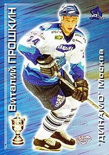 (CI) Vitali Proshkin Hockey Card 1999-00 Russian Dynamo Moscow 8 Vitali Proshkin