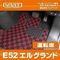 YMT E52エルグランド(7人/前期/MFC有)運転席用フロアマット ブラック -