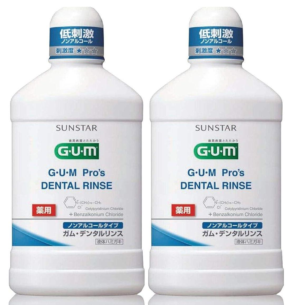 広い言う上に築きます薬用サンスター GUM Pro's デンタルリンス ノンアルコール 1本(500ml) 液体歯磨き× 2本