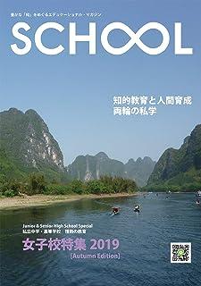 SCHOOL Vol.60 女子校特集 2019