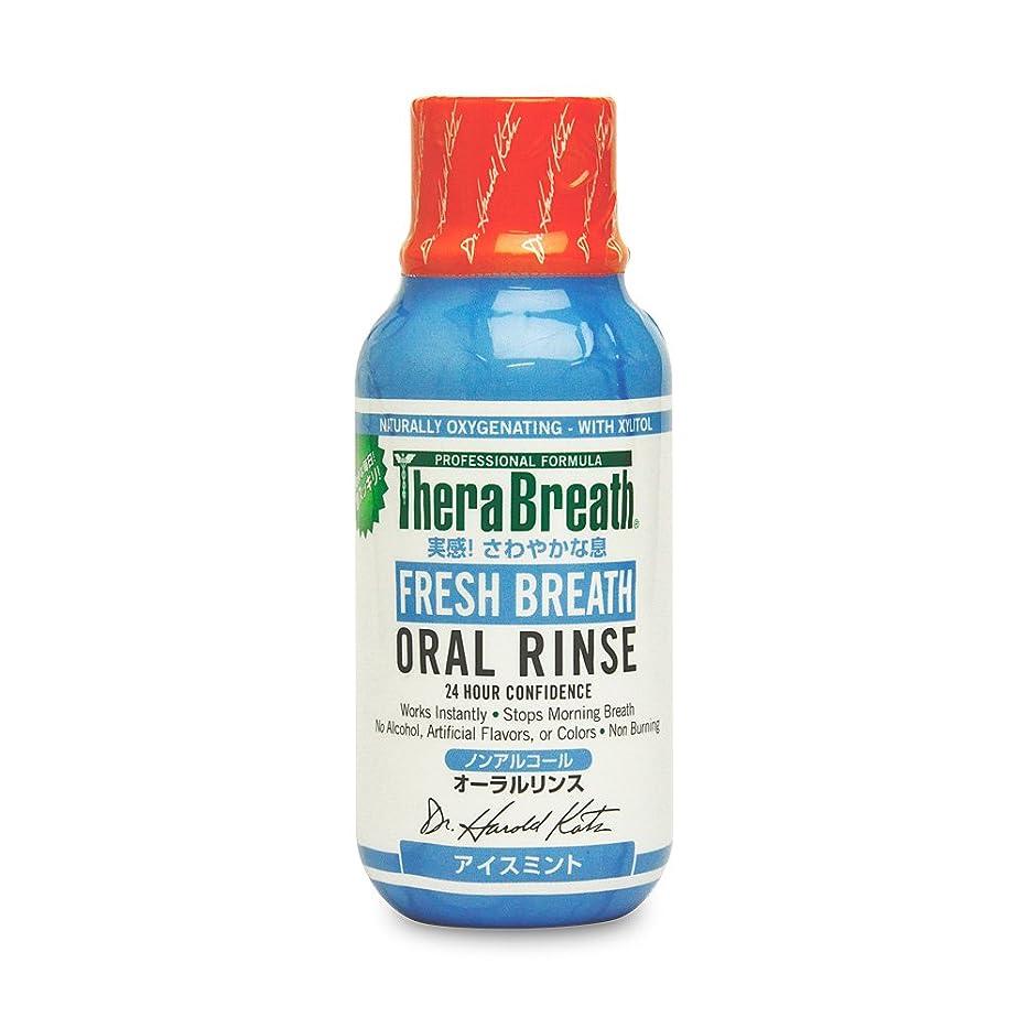 分ものアレルギーTheraBreath (セラブレス) セラブレスオーラルリンス アイスミント ミニボトル 88ml (正規輸入品) マウスウォッシュ