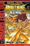 聖闘士星矢 THE LOST CANVAS 冥王神話 17 (少年チャンピオン・コミックス)