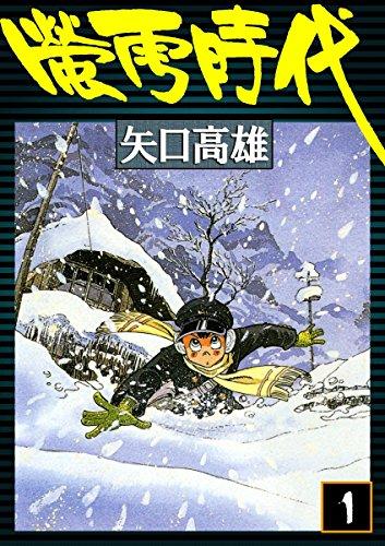 蛍雪時代 (1)