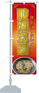 酸辣湯麺 のぼり旗(レギュラー60x180cm 左チチ 標準)