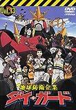 地球防衛企業 ダイ・ガード Vol.13 [DVD]