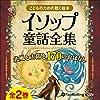 イソップ童話全集 全2巻(下)北風と太陽と170のおはなし