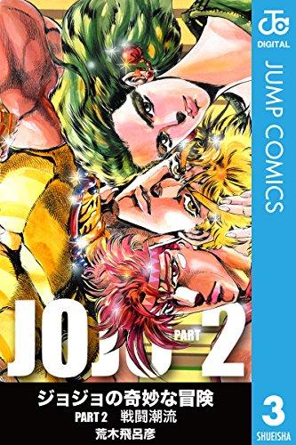 ジョジョの奇妙な冒険 第2部 モノクロ版 3 (ジャンプコミックスDIGITAL)
