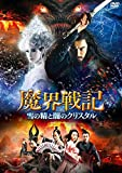 魔界戦記 雪の精と闇のクリスタル[DVD]