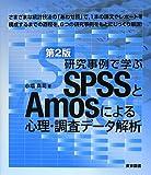 研究事例で学ぶSPSSとAmosによる心理・調査データ解析 第2版