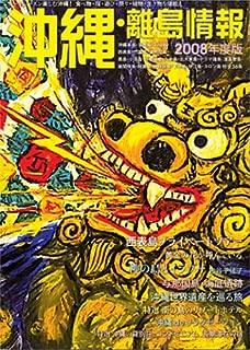 沖縄・離島情報 2008年度版