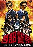 西部警察PART-I,II,III 全236話 予告集 [DVD] - TVドラマ
