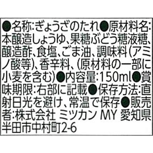 ミツカン ぎょうざのたれ 150ml [5152]
