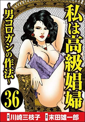 私は高級娼婦 ~男コロガシの作法~(分冊版) 【第36話】 (comic RiSky(リスキー))