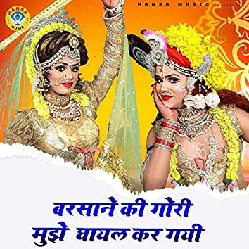 Barsane Ki Gori Mujhe Ghayal Kar Gayi - Single