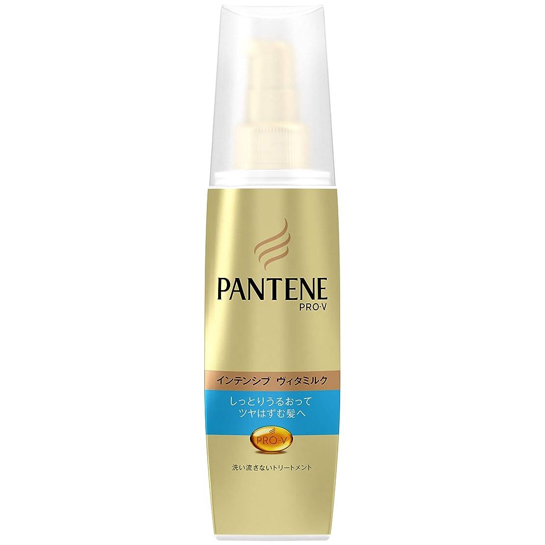 ベットきしむ出くわすパンテーン 洗い流さないトリートメント インテンシブヴィタミルク パサついてまとまらない髪用 100ml