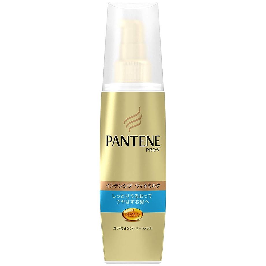 手首失速包囲パンテーン 洗い流さないトリートメント インテンシブヴィタミルク パサついてまとまらない髪用 100ml