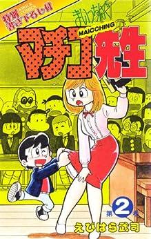 [えびはら 武司]のまいっちんぐマチコ先生 第2巻