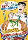 野原ひろし 昼メシの流儀 ガッツリ空腹を満たすカツ丼を食うぞ! 編 (アクションコミックス