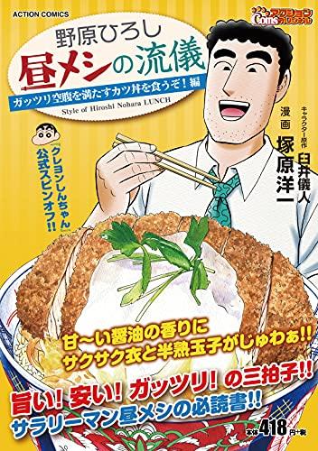 野原ひろし 昼メシの流儀 ガッツリ空腹を満たすカツ丼を食うぞ! 編 (アクションコミックス_0