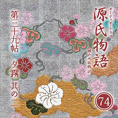 『源氏物語 瀬戸内寂聴 訳 第三十九帖 夕霧 (其ノ二)』のカバーアート