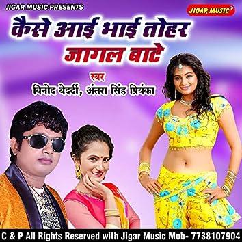 Kaise Aayi Bhai Tohr Jagal Baate