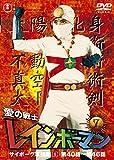 愛の戦士レインボーマンVOL.7[DVD]