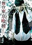 舞台『東京喰種トーキョーグール』Blu-ray[Blu-ray/ブルーレイ]