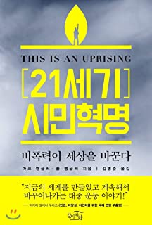 Civil Revolution in the 21st Century (Korean Edition)